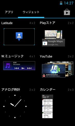 Screenshot_2012-11-05-14-27-21