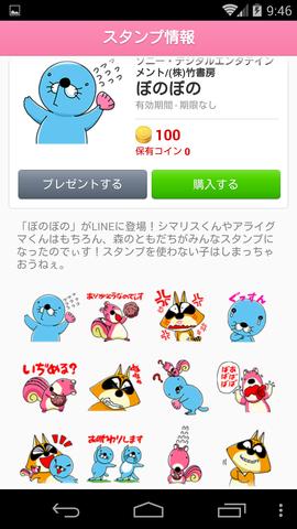 Screenshot_2014-03-29-09-46-10