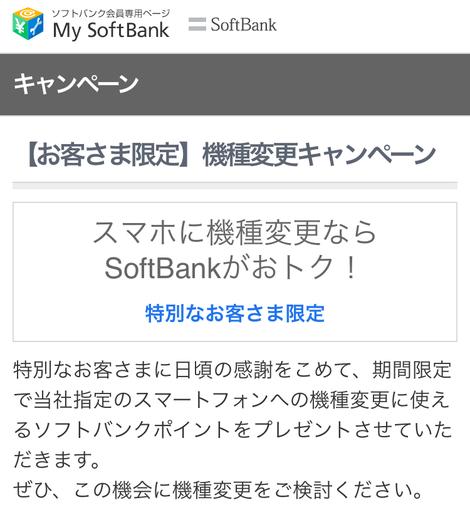 softbank_privilege_004