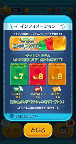 141226_tsumtsum_bingo_02_960