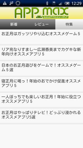 appmax_002
