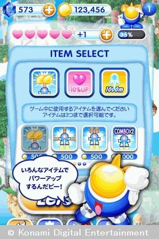 アイテム選択画面