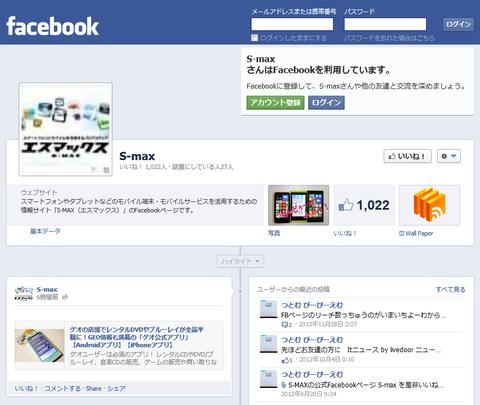 130408_smax_facebook_01