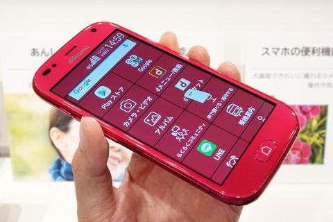 らくらくスマートフォン me F-01L-008