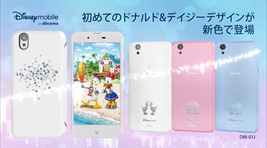 cdd564940d NTTドコモ、ディズニースマホ「Disney Mobile on docomo DM-01J」に新色 ...