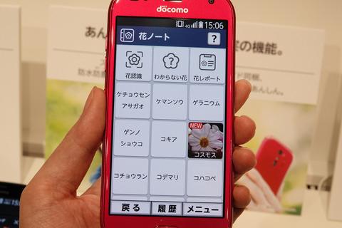らくらくスマートフォン me F-01L-003