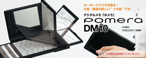 dm200-103