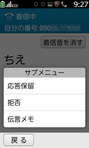 Screenshot_2012-08-17-09-27-54
