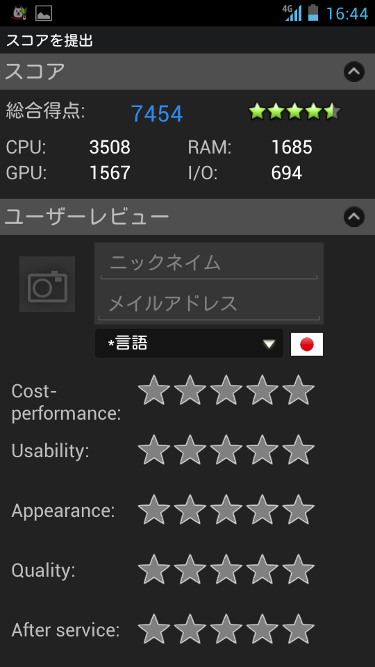SoftBank 4G対応のトップバッター!ソフトバンクスマホ「STREAM 201HW」の実力をベンチマークでチェック【レビュー】