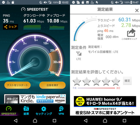 xperia-speedtest-008