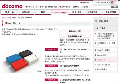 24ヶ月借りるとプレゼント!NTTドコモの「Home Wi-Fi」用ブロードバンドWi-Fiルーター「Aterm WR8166N」をさっそく試した【レビュー】
