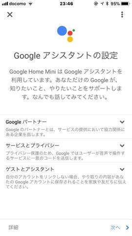 171209_googlehomemini_19