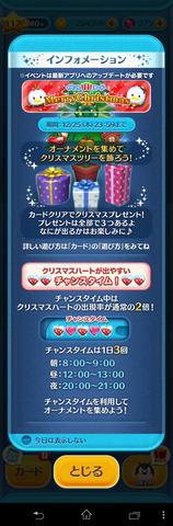141216_tsumtsum_eventcard_02