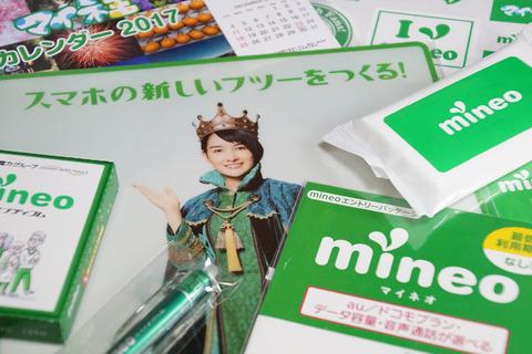 mineo-0ff-007-001