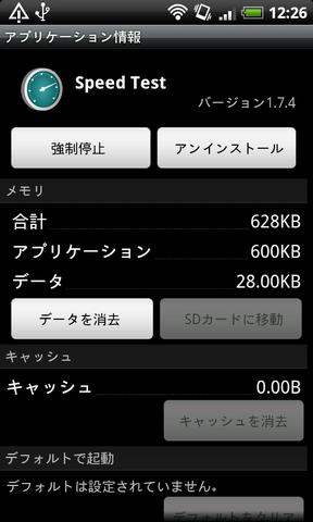 110412_speedtestnet_02