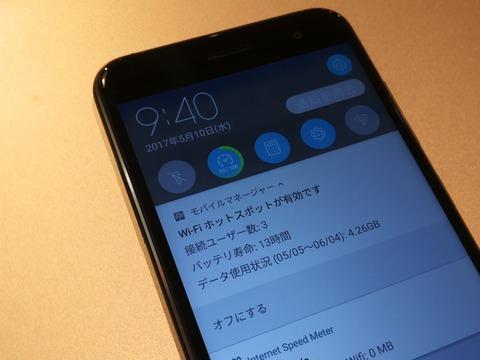FREETEL Prepaid Data SIM for Japanを使ってテザリング