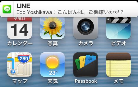 push_notification_003