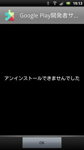 googleplayservice_001