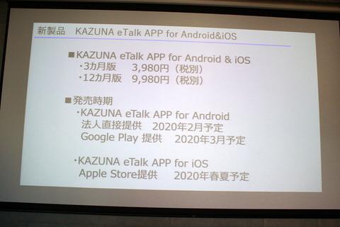 200121_takumi_etalk5_10_960