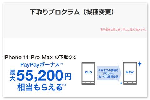 iPhone11-resale-002