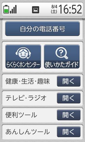 Screenshot_2012-08-04-16-52-50