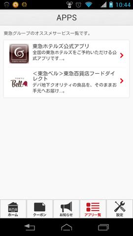 Screenshot_2013-03-15-10-44-33