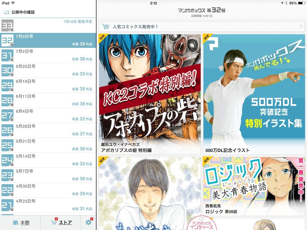 denaの無料漫画アプリ「マンガボックス」のダウンロード数が500万を