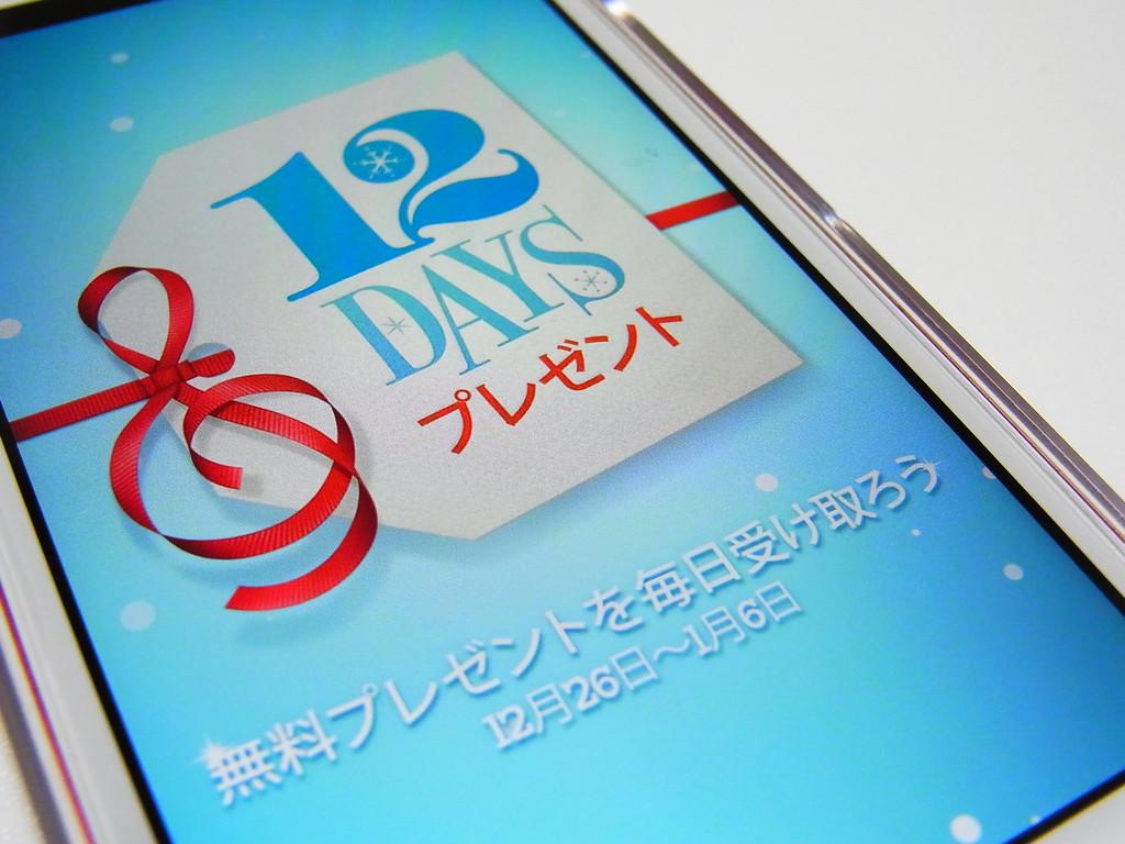 【今週のオススメ「iPhoneアプリ」特集:2012年11月25日〜12月22日編】