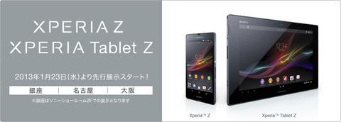 【本日発売!2013年春モデルの大本命スマートフォン「Xperia Z SO-02E」特集】