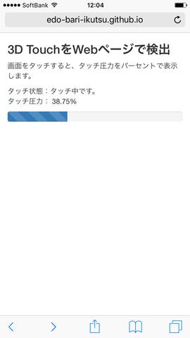 web_3d_touch_002