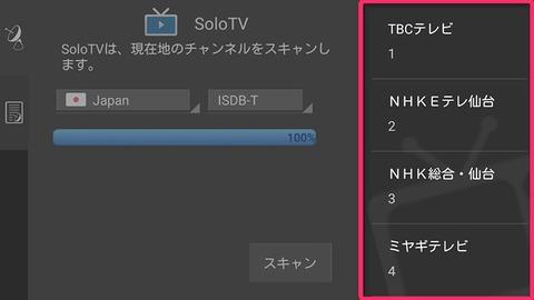 ZenFoneGoTV-OneSeg11