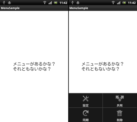android_menu_002