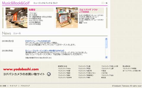 120824candy_yodobashi