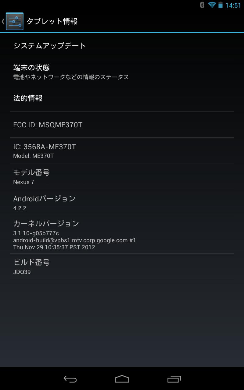 最新バージョン Android 4 3 Jelly Bean がnexus 7にやってきた アップデートの方法や変更点 ファーストインプレッションを紹介 レビュー S Max
