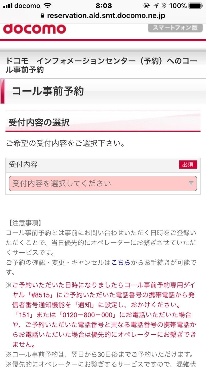 ドコモ 問い合わせ 電話 【ドコモ】問い合わせ電話番号~総合お問い合わせ~