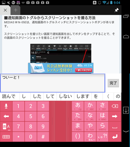 Screenshot_2013-04-26-09-04-37