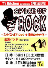 SPICE OF ROCK