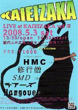 kaieizaka poster