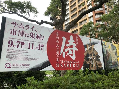 福岡市博物館「侍展」の刀剣乱舞コラボ初日の様子46