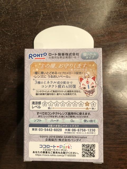 ロート製薬と刀剣乱舞-ONLINE-のコラボ目薬24