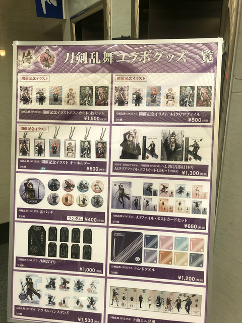 福岡市博物館「侍展」の刀剣乱舞コラボ初日の様子18