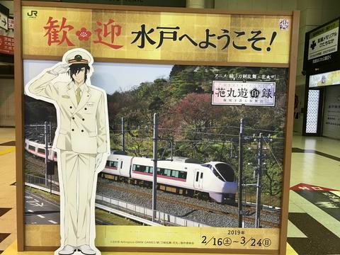 2019年花丸遊印録水戸駅の様子013