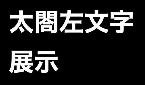 太閤左文字展示