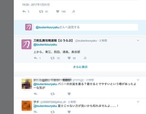 スクリーンショット_2017-01-31_21_41_34