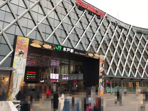 2019年花丸遊印録水戸駅の様子024