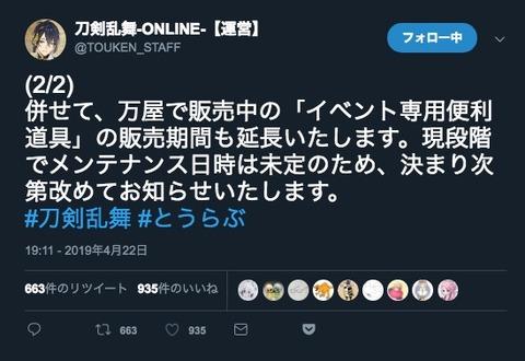 スクリーンショット 2019-04-22 19.18.35