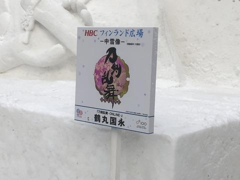 鶴丸雪像1