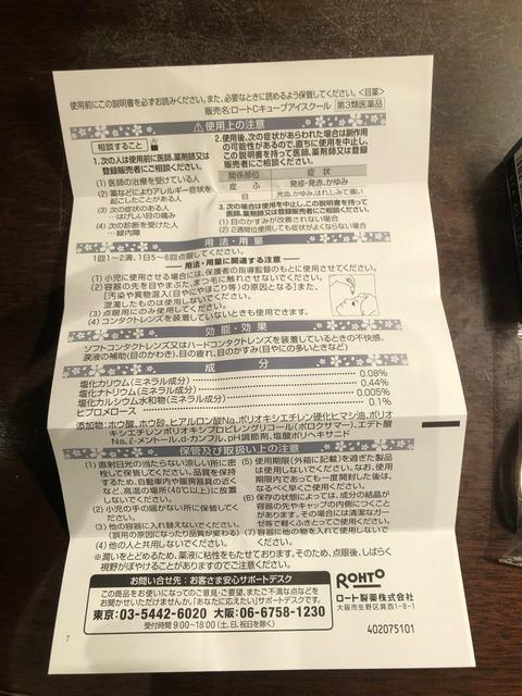 ロート製薬と刀剣乱舞-ONLINE-のコラボ目薬29
