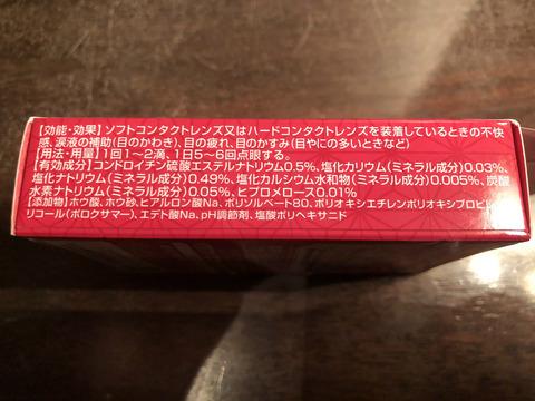 ロート製薬と刀剣乱舞-ONLINE-のコラボ目薬4
