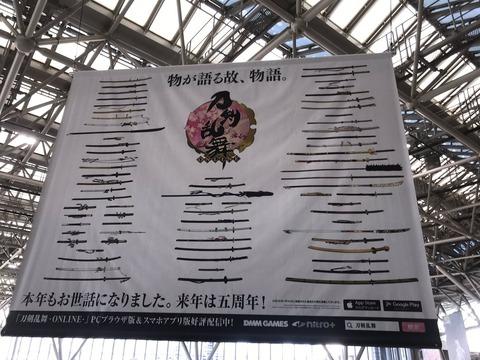 2019冬コミ刀剣乱舞広告
